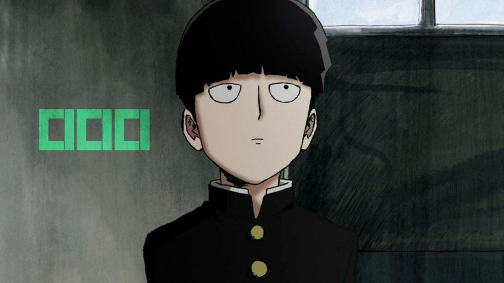Обзор Mob Psycho 100 («Моб Психо 100», 1 и 2 сезон) — манги и аниме от автора One Punch Man | Канобу - Изображение 4