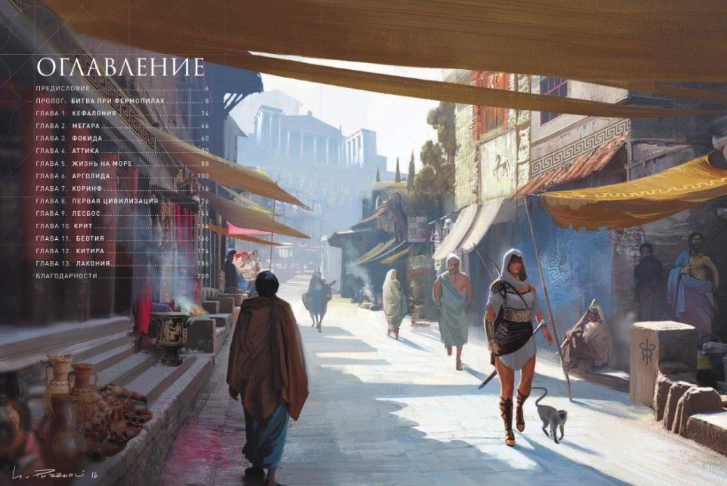 Посмотрите на крутые иллюстрации из артбука Assassin's Creed Odyssey | Канобу - Изображение 540