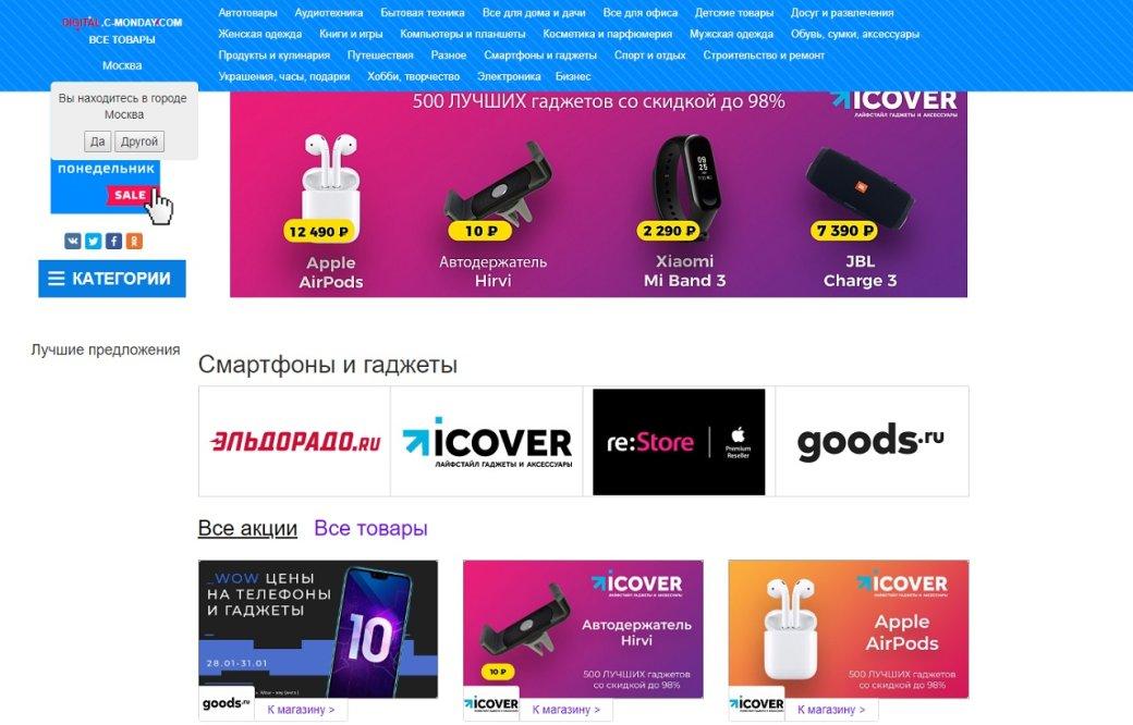 «Киберпонедельник» в России. Вся полезная информация илучшие скидки акции   Канобу - Изображение 3330