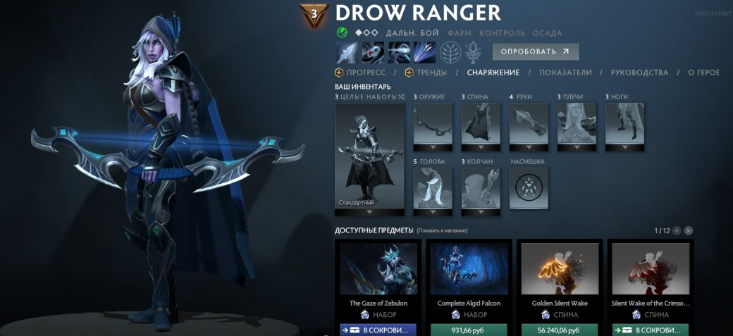 ВDota 2 обновили модель Drow Ranger. Теперь она выглядит горячо   Канобу - Изображение 12345