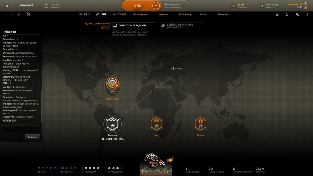 ВArmored Warfare: Проект Армата появился сюжет | Канобу - Изображение 3