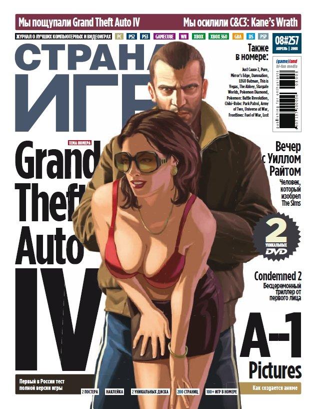 Купите журнал: Сергей Думаков про смерть игровой прессы | Канобу - Изображение 1