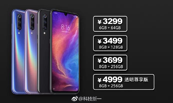 Опубликованы цены флагмана Xiaomi Mi9 | Канобу - Изображение 2740
