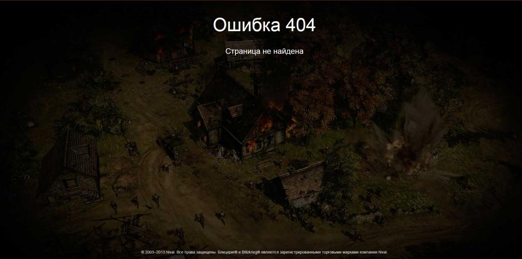 Nival готовит анонс игры «Блицкриг 3» | Канобу - Изображение 695