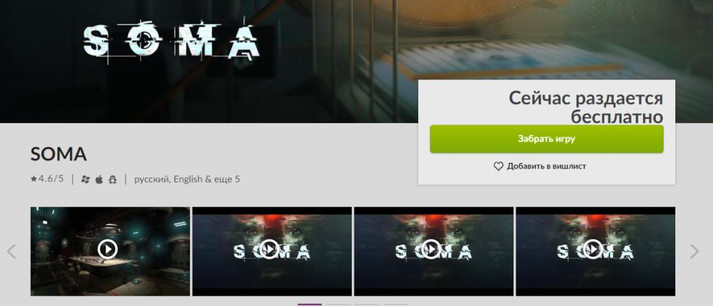 В GOG сейчас можно бесплатно забрать хоррор SOMA | Канобу - Изображение 0