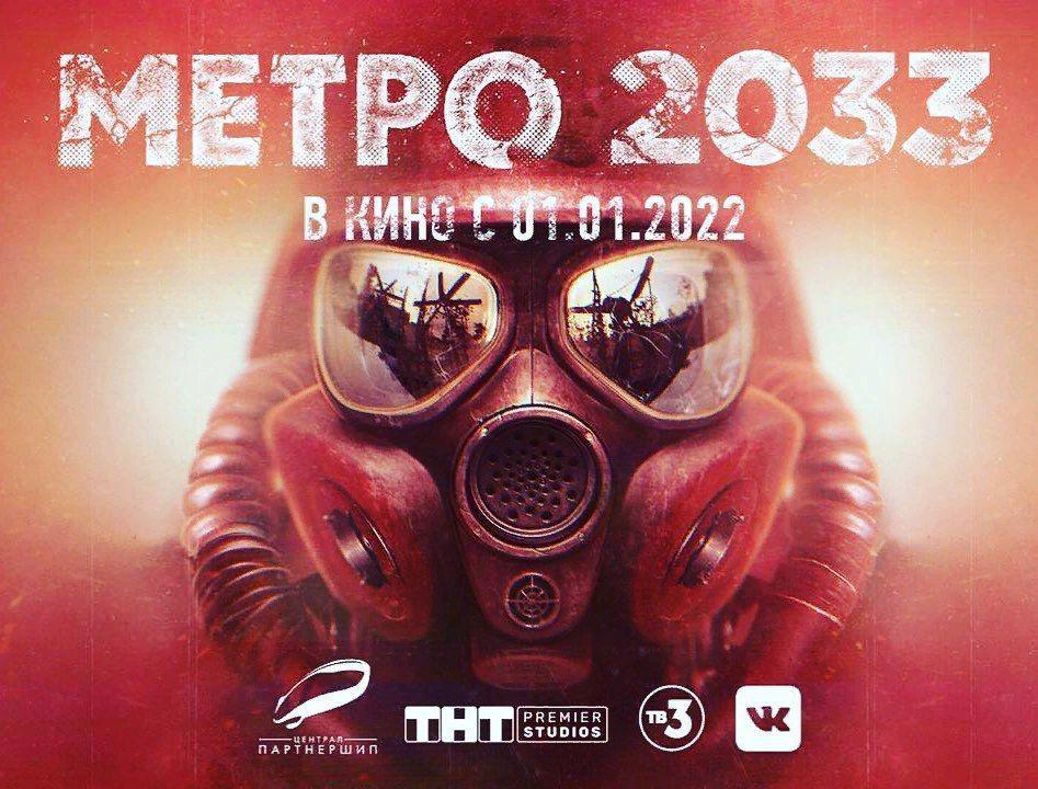 Что мы хотим увидеть в экранизации «Метро 2033» Дмитрия Глуховского? | Канобу - Изображение 8