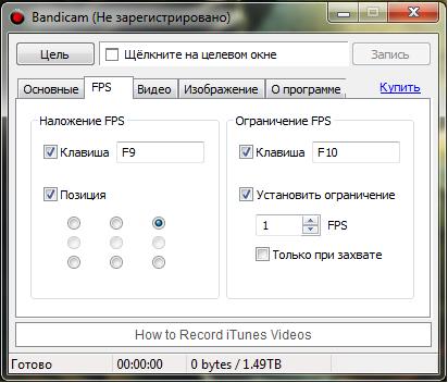 Программа Fps Скачать - фото 5