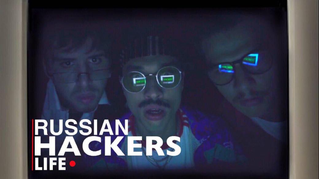 Вирус FEDYA захватывает Интернет! Беседа савторами сериала-абсурда про русских хакеров | Канобу - Изображение 1