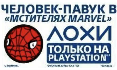 Винтернете высмеяли российские обложки новой игры про «Мстителей» | Канобу - Изображение 4186