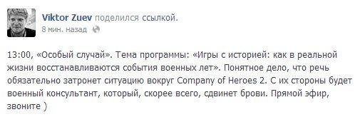 Company of Heroes 2 - главная тема дня на КП-ТВ | Канобу - Изображение 1