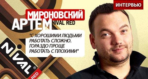 Артем Мироновский, глава Nival RED: о том, как правильно управлять талантливыми людьми, где их взять | Канобу - Изображение 1