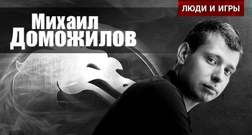 Люди и игры. Михаил Доможилов | Канобу - Изображение 69
