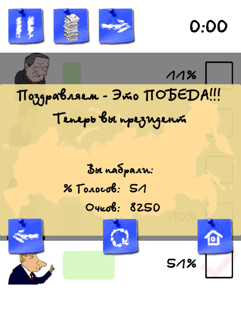 Путин тебя накажет | Канобу - Изображение 9