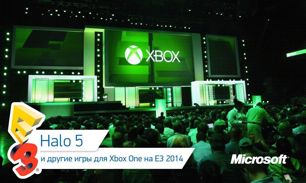 E3 2014: все новости и события | Канобу - Изображение 1