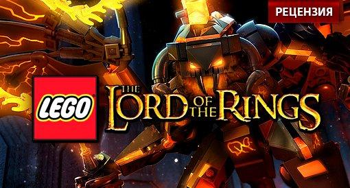 LEGO Lord of The Rings. Рецензия | Канобу