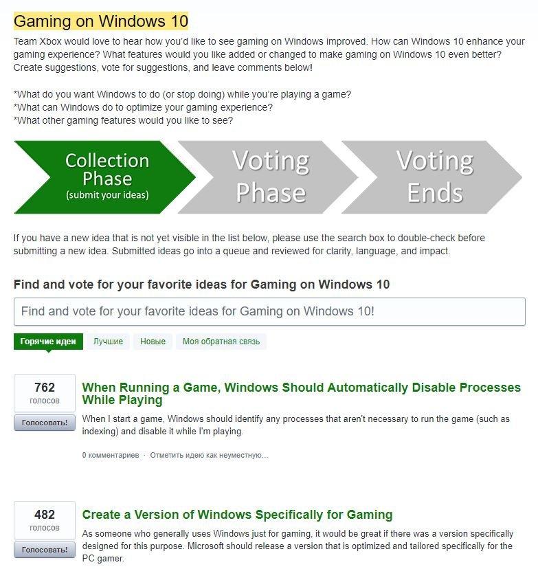 Microsoft попросила у геймеров помощи в улучшении игровых возможностей Windows 10 | Канобу - Изображение 11215