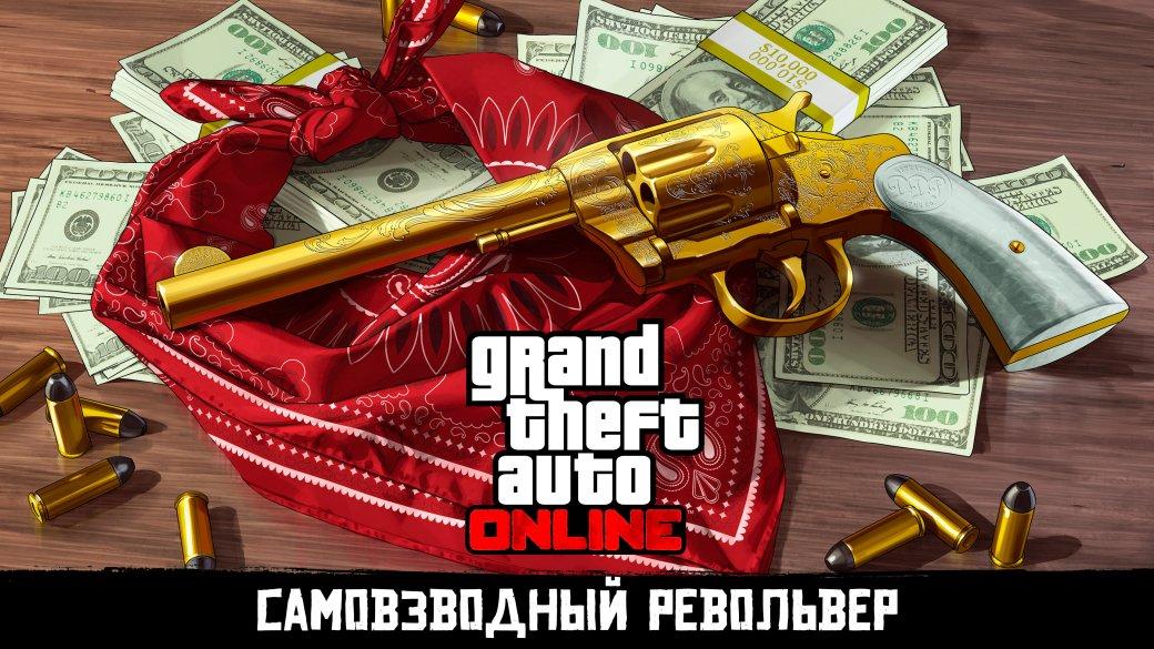 В GTA Online уже можно получить револьвер для будущей Red Dead Redemption 2. - Изображение 1