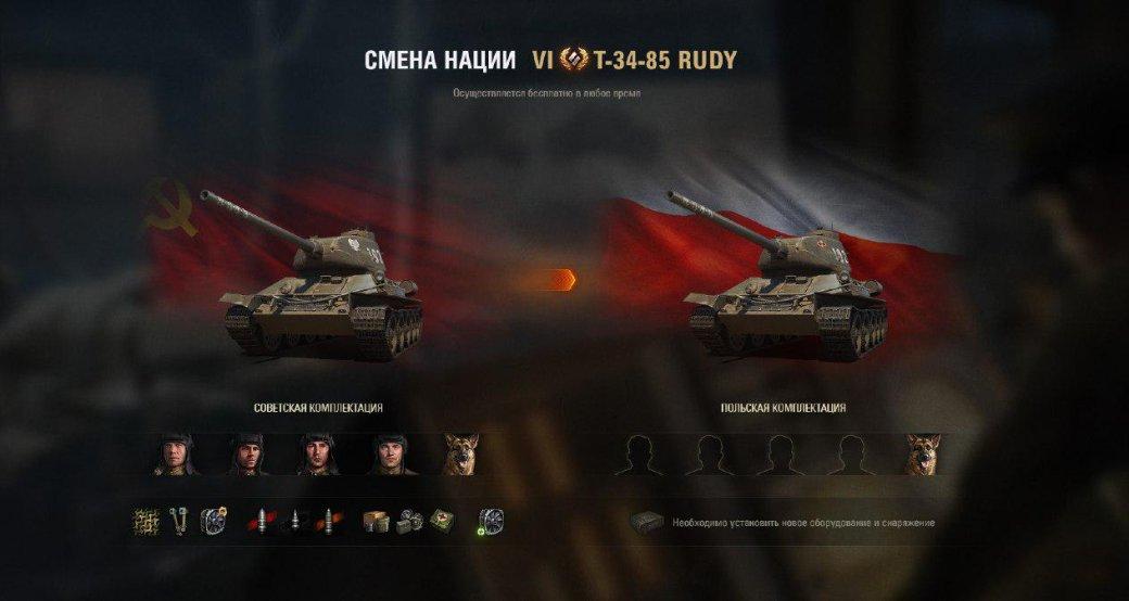 В World of Tanks вышло самое незначительное обновление за последнее время — 1.6.1 | Канобу - Изображение 5429