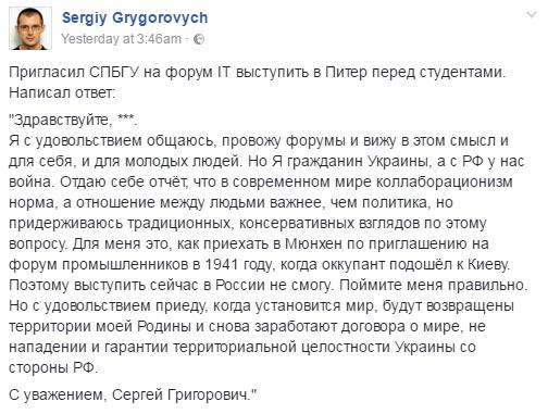 Автор «Сталкера» о России: «Я гражданин Украины, а с РФ у нас война» | Канобу - Изображение 2