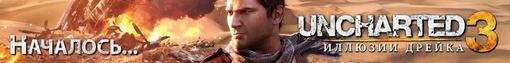 Конкурс. Uncharted: Иллюзии Дрейка. | Канобу - Изображение 2