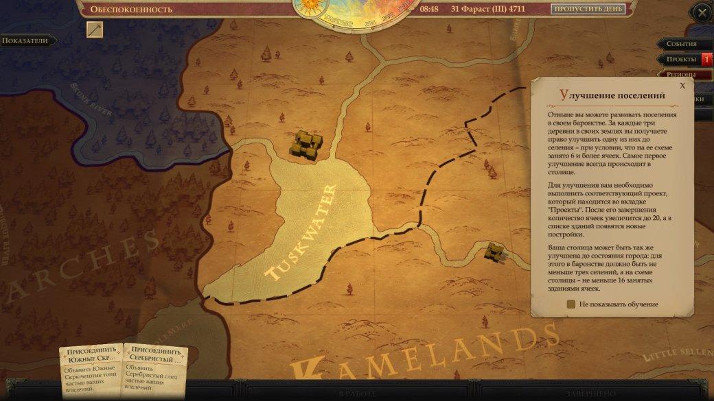 Рецензия на Pathfinder: Kingmaker | Канобу - Изображение 10