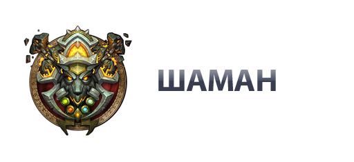 World of Warcraft: Mists of Pandaria. Руководство. | Канобу - Изображение 4