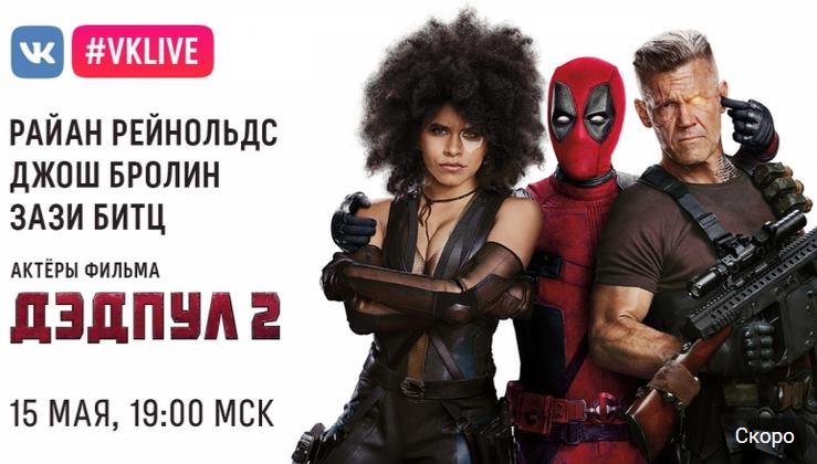 Трио ведущих актеров «Дэдпула 2» ответит на вопросы фанатов в прямом эфире VKLive. - Изображение 1