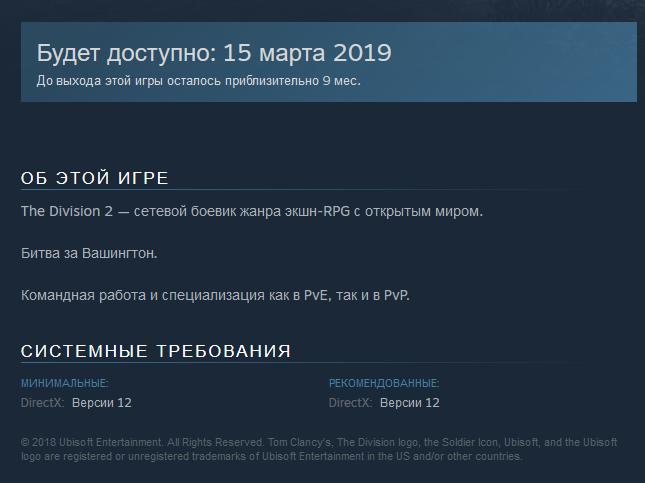 Слух: PC-версия The Division 2 небудет поддерживать DirectX11. Только Windows10!. - Изображение 2