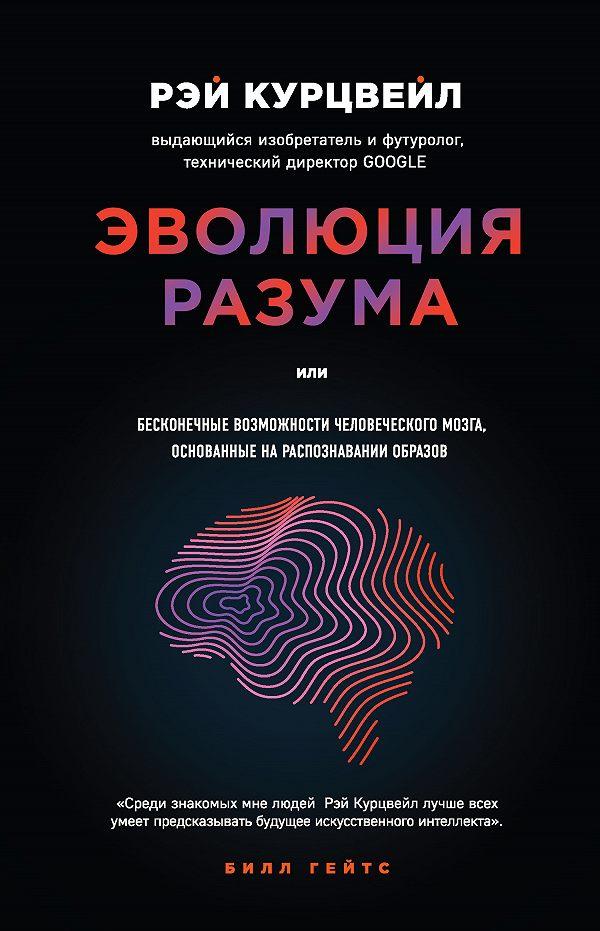Последствия научного прогресса: 6 научно-популярных книг обудущем человечества | Канобу - Изображение 0