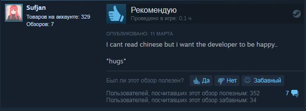 Обнаружен самый грустный вмире ответ разработчика накритику его игры | Канобу - Изображение 3707