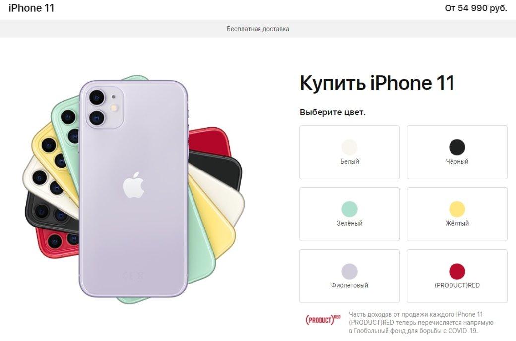 Как изменились российские цены нагаджеты Apple после анонса iPhone12   Канобу - Изображение 1178