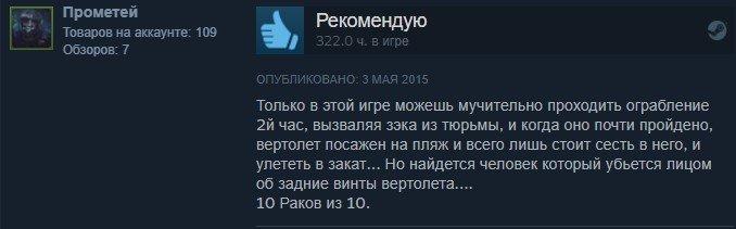 Золото Steam: отборные отзывы игроков оGrand Theft Auto5 | Канобу - Изображение 1517