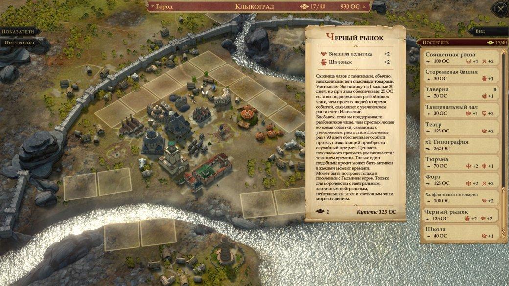 Гайд по управлению королевством в Pathfinder: Kingmaker: как построить из баронства королевство | Канобу - Изображение 6