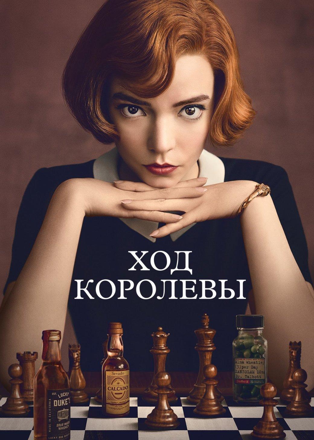 Что и как смотреть у Netflix на русском языке?   Канобу - Изображение 4185