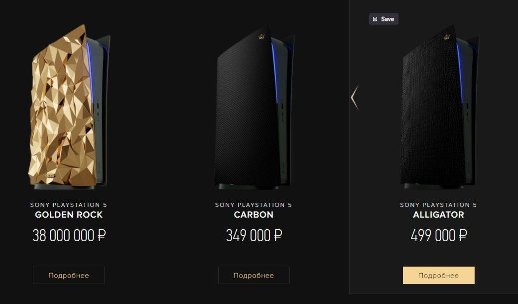 Caviar выпустила золотую PlayStation 5 за38 млн рублей. Еще есть кожаный икарбоновый варианты | Канобу - Изображение 11604