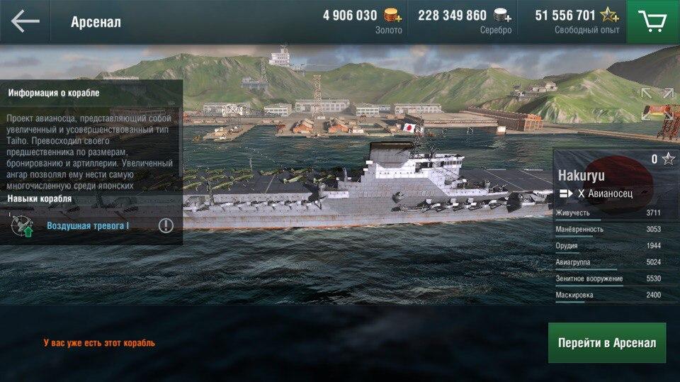 Разбираем World of Warships Blitz. Любителям морского боя посвящается. - Изображение 9
