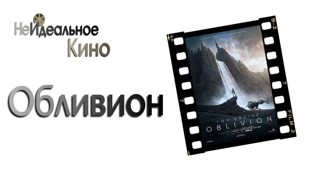 НеИдеальное Кино: Обливион | Канобу - Изображение 1
