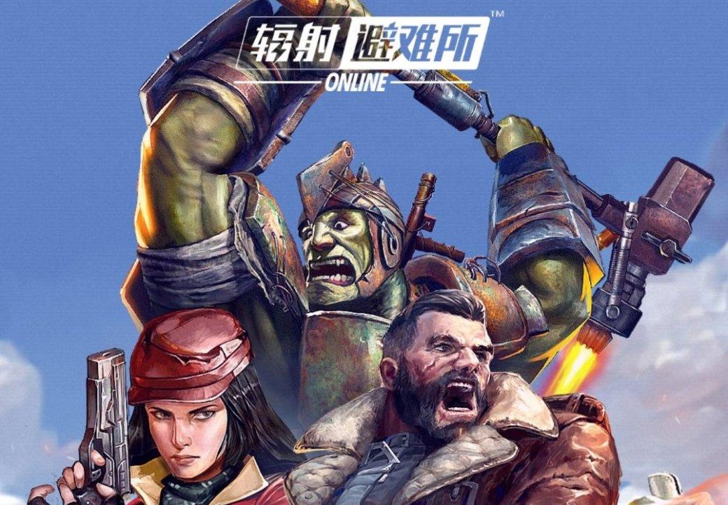 Вымогли инезнать, носкоро выйдет сиквел Fallout Shelter. Нотолько дляКитая | Канобу - Изображение 1532