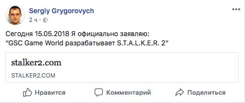 Анонс «Сталкер 2» — это чудо. Но давайте не обманываться, игра едва ли выйдет в 2021 году | Канобу - Изображение 1
