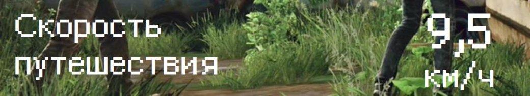 Последнее откровение. Рецензия на «The Last of Us» | Канобу - Изображение 10914
